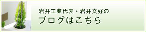 岩井文好のブログ